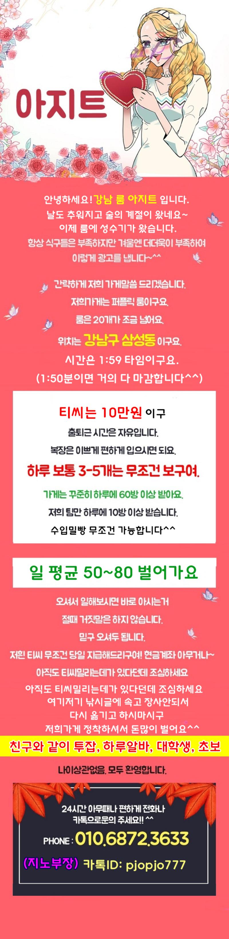 강남밤알바 아지트.png