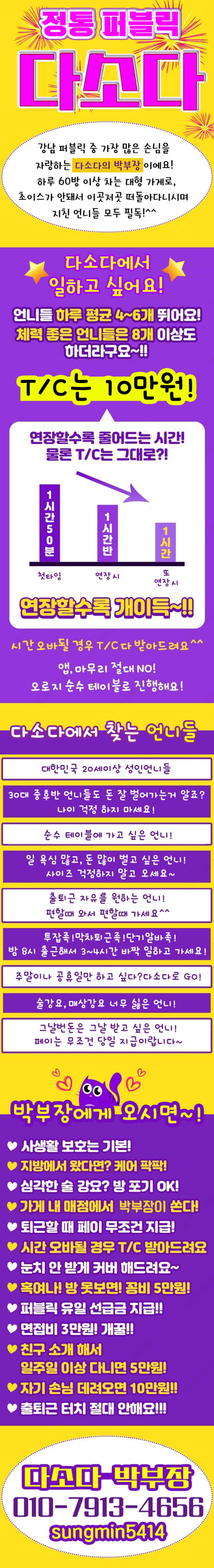 밤알바,유흥알바,룸알바 - 소라알바 - soraalba.net