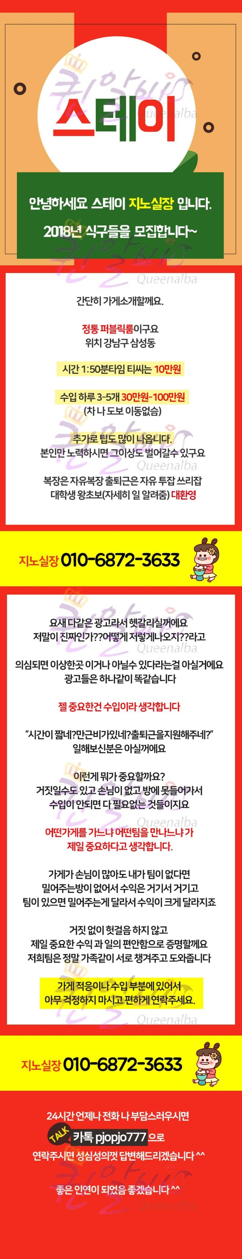 강남밤알바 - soraalba.net - 소라알바