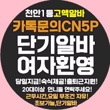 천안밤알바,천안유흥알바,천안룸알바 비너스